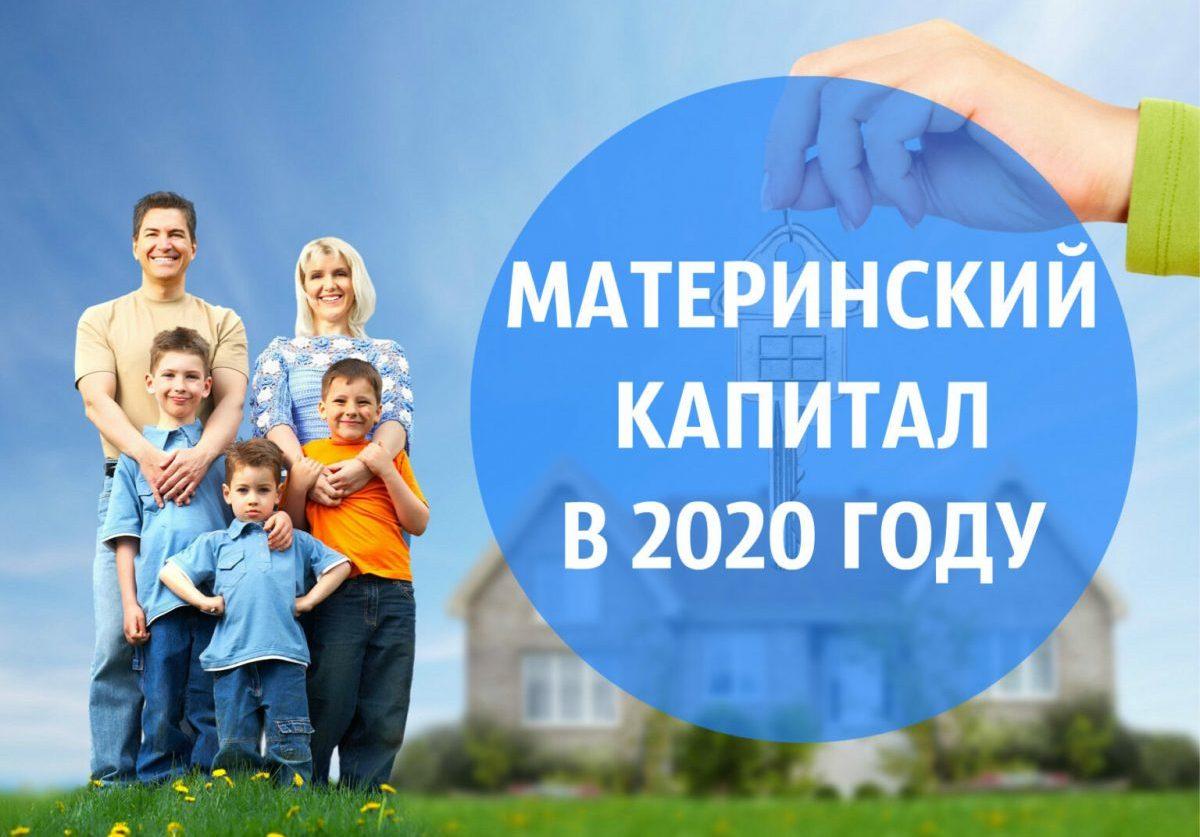 Материнский капитал в 2020 году, что изменилось